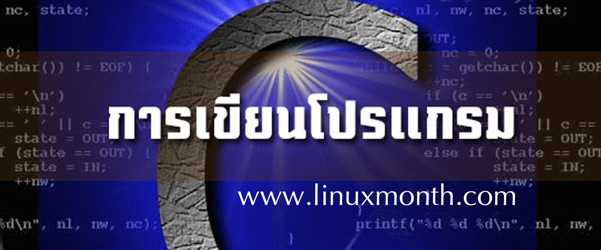 การเขียนโปรแกรมคอมพิวเตอร์ ภาษาซี เบื่องต้น (COMPUTER PROGRAMMING)